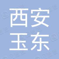 西安玉东生物科技有限公司