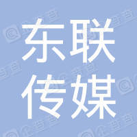 吉林东联传媒有限公司