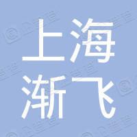 上海渐飞装饰设计有限公司