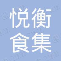 陕西悦衡食集餐饮管理有限公司