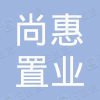 苏州尚惠置业有限公司