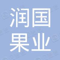 泾阳县润国果业专业合作社