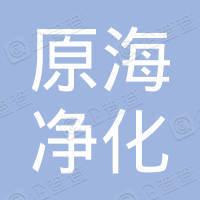 苏州原海净化工程安装有限公司