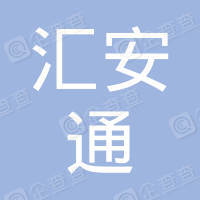 陕西汇安通特种设备检测有限公司