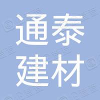 通泰(福州)建材有限公司