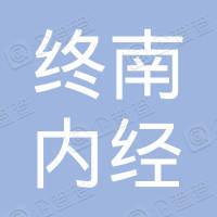 陕西终南内经中医研究院有限公司