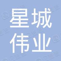 北京星城伟业物业服务有限公司