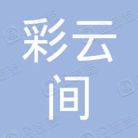 河南彩云间餐饮管理有限公司