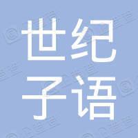 北京世纪子语文化传播有限公司