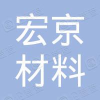 西安宏京材料科技有限公司