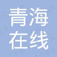 青海在线文化传媒有限公司