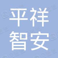 西安平祥智安交通科技有限公司