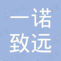 陕西一诺致远企业管理咨询有限公司