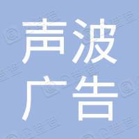 西安声波广告文化传媒有限公司