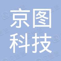 陕西京图科技有限公司