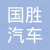 湖北国胜汽车技术服务有限公司