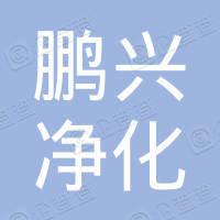 西安鹏兴净化科技有限公司