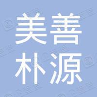 西安美善朴源餐饮管理服务有限公司