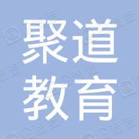 贵州聚道教育产业发展有限责任公司