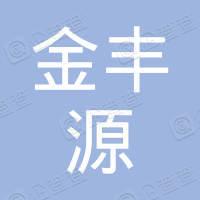 吉林省金丰源粮油经销有限公司