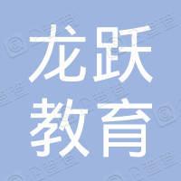 西安龙跃教育科技有限公司