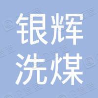 孝义市银辉洗煤有限公司
