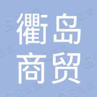舟山衢岛商贸有限公司