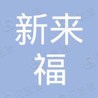 沈阳新来福实业有限公司