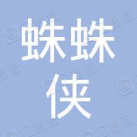 广东蛛蛛侠网络科技有限公司