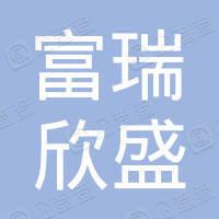 西安富瑞欣盛管理咨询合伙企业(有限合伙)