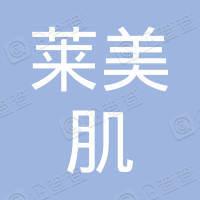 深圳市莱美肌皮肤管理有限公司