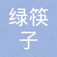 陕西绿筷子食用菌科技有限公司