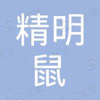 深圳市精明鼠科技有限公司