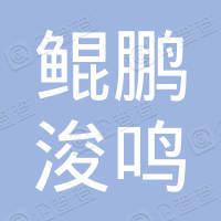 陕西鲲鹏浚鸣体育文化传播有限责任公司