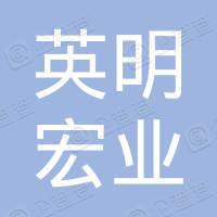 吉林省英明宏业企业管理咨询有限公司