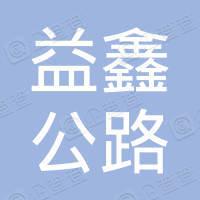 四川益鑫公路工程有限公司