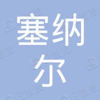 武汉塞纳尔设计工程有限公司