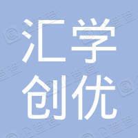 西安汇学创优教育科技有限公司