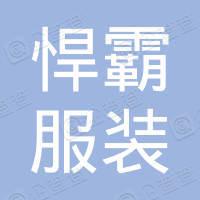 广州悍霸服装有限公司