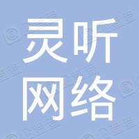 河北灵听网络科技有限公司