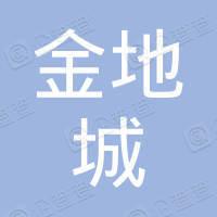 陕西金地城企业管理咨询有限公司