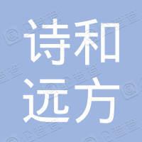 吉林省诗和远方文化传播有限责任公司