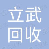 枣阳市立武再生资源回收有限公司
