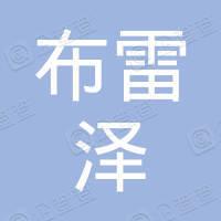深圳市布雷泽科技有限公司