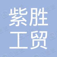宝鸡紫胜工贸有限公司