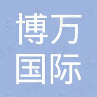 北京博万国际会展有限责任公司广州分公司