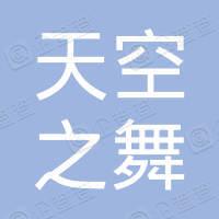 辽宁天空之舞文化科技有限公司