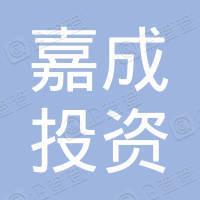 深圳市嘉成投资合伙企业(有限合伙)