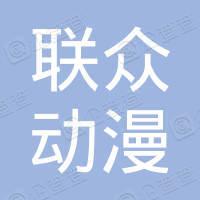 鹰潭市联众动漫游戏有限公司