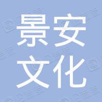 深圳市景安文化传播有限公司